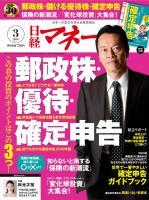 日経マネー 2016年3月号