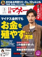 日経マネー 2016年5月号