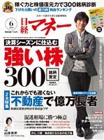 日経マネー 2016年6月号