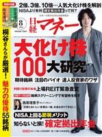 日経マネー 2016年8月号