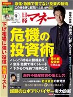 日経マネー 2016年9月号
