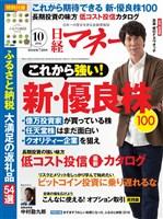 日経マネー 2016年10月号