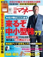 日経マネー 2016年11月号