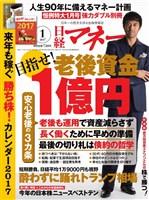 日経マネー 2017年1月号