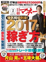 日経マネー 2017年2月号
