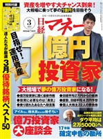 日経マネー 2017年3月号