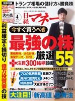 日経マネー 2017年4月号