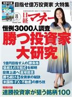 日経マネー 2017年8月号