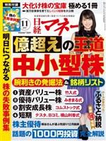 日経マネー 2017年11月号