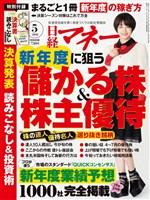 日経マネー 2018年5月号
