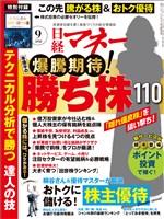 日経マネー 2018年9月号