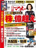 日経マネー 2018年10月号