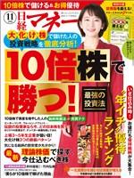 日経マネー 2018年11月号