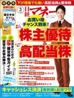 日経マネー 2019年3月号