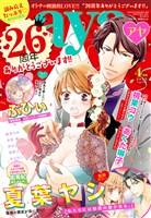 Young Love Comic aya 2018年4月号