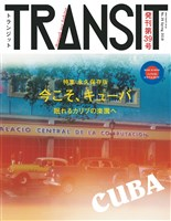 TRANSIT 39号