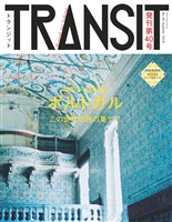 TRANSIT 40号