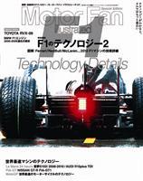 Motor Fan illustrated 特別編集 F1のテクノロジー2