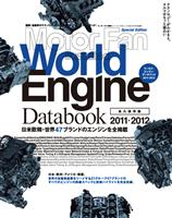 Motor Fan illustrated 特別編集 World Engine Databook 2011-2012