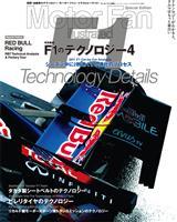 Motor Fan illustrated 特別編集 F1のテクノロジー4