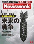 ニューズウィーク日本版 2013/4/9号
