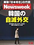 ニューズウィーク日本版 2013/5/28号