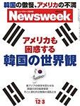 ニューズウィーク日本版 2013/12/3号