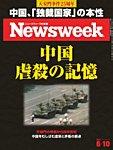 ニューズウィーク日本版 2014年6/10号