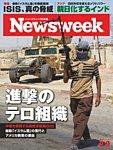ニューズウィーク日本版 2014年9/9号