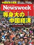 ニューズウィーク日本版 2014年9/23号