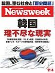 ニューズウィーク日本版 2014年11/4号