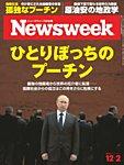 ニューズウィーク日本版 2014年12/2号