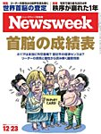 ニューズウィーク日本版 2014年12/23号