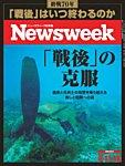 ニューズウィーク日本版 2015年8/11号
