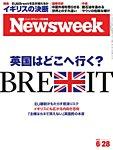 ニューズウィーク日本版 2016年6/28号