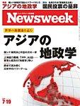 ニューズウィーク日本版 2016年7/19号