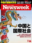 ニューズウィーク日本版 2016年7/26号