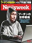 ニューズウィーク日本版 2016年9/27号