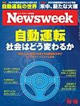 ニューズウィーク日本版 2016年10/18号
