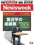 ニューズウィーク日本版 2016年11/8号