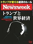 ニューズウィーク日本版 2017年1/17号