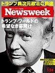 ニューズウィーク日本版 2017年1/24号