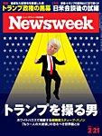 『ニューズウィーク日本版』の電子書籍