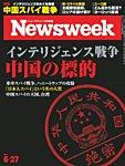 ニューズウィーク日本版 2017年6/27号