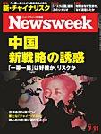 ニューズウィーク日本版 2017年7/11号
