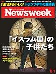 ニューズウィーク日本版 2017年8/1号