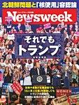 ニューズウィーク日本版 2017年9/12号