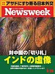 ニューズウィーク日本版 2017年9/26号