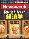 ニューズウィーク日本版 2017年10/31号