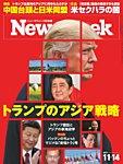 ニューズウィーク日本版 2017年11/14号